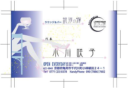 名刺 作品例 ラウンジ&バー銀河の輝 様 名刺 表 拡大表示ページです